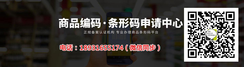 专业芜湖条形码申请服务商