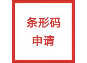 芜湖条形码公司介绍